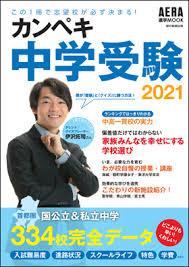 カンペキ中学受験2021 伊沢拓司