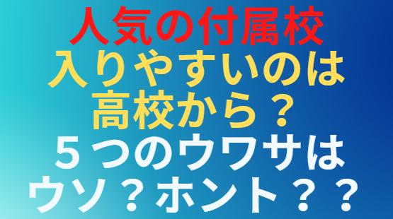 『人気の「付属校」、入りやすいのは高校から!? 5つのうわさはウソ? ホント??』について 早稲田、慶應、明治、青山学院、立教、中央、法政
