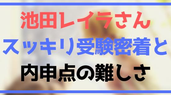 『池田レイラちゃんの受験密着企画』と『内申点の難しさ』