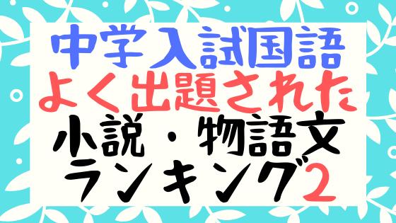 中学入試国語よく出題された小説物語文ランキング