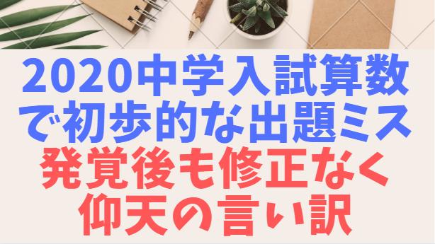 f:id:jukenlab:20200404023106p:plain