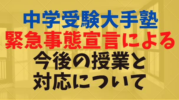 【新型コロナウイルス】緊急事態宣言による中学受験塾の授業・テストの休講・中止等の対応情報