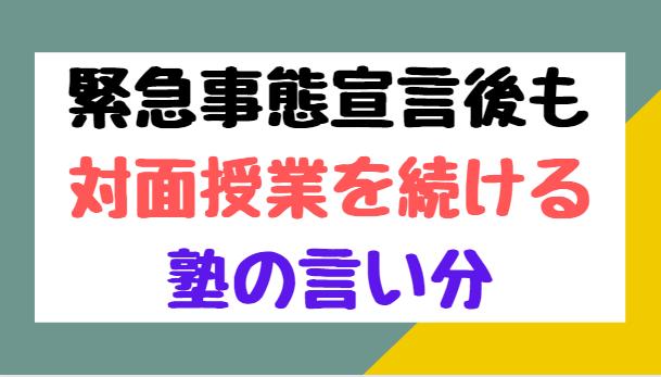 【新型コロナウイルス】緊急事態宣言後、通常対面授業を続ける学習塾・予備校の言い分