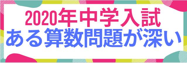麗澤2020年算数 とある2020年算数入試問題が、算数教育を強烈に風刺!