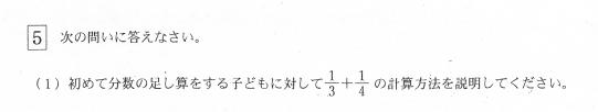 2019 麗澤中学 算数入試問題