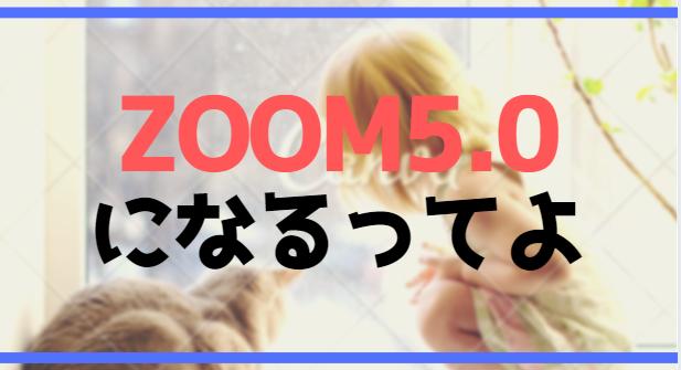 ZOOM5.0になるってよ!【双方向web授業】
