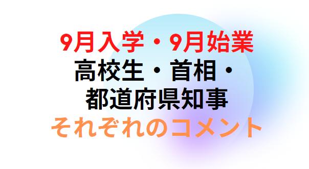 【コロナと学校と中学受験】「9月入学・9月始業」問題。高校生・首相・県知事がいろいろ言っている件