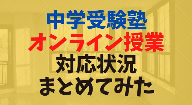 【ZOOM】中学受験大手塾オンライン授業対応状況(首都圏)まとめてみた!