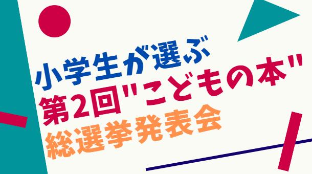 """小学生がえらぶ!第2回""""こどもの本""""総選挙 発表会"""
