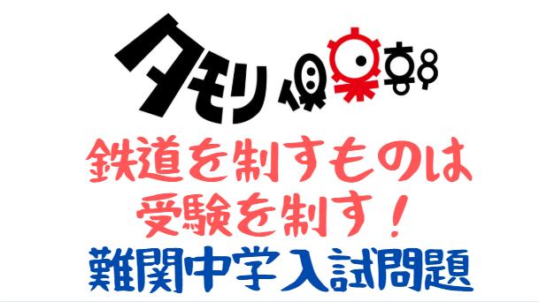 タモリ倶楽部「鉄道を制すものは受験を制す!?難関中学入試問題vsタモリ電車クラブ」