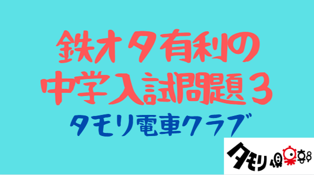 f:id:jukenlab:20200513203349p:plain