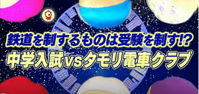 中学入試vsタモリ電車クラブ