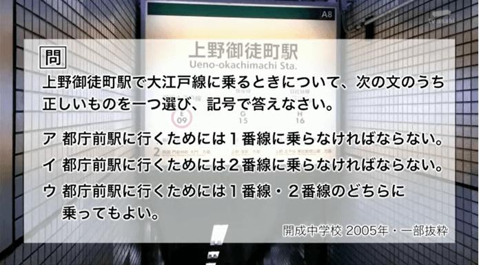 開成中学2005社会