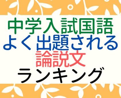 【中学入試国語】よく出題された論説文・説明文ランキング