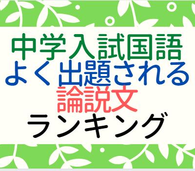 【中学入試国語】過去3年でよく出題された論説文・説明文ランキング【7位~12位】