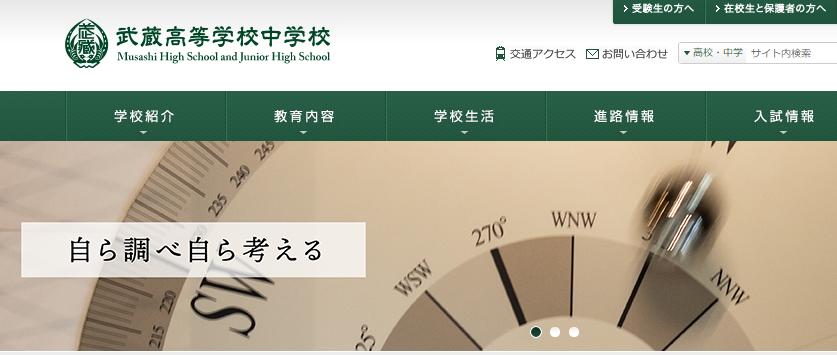 武蔵高等学校中学校