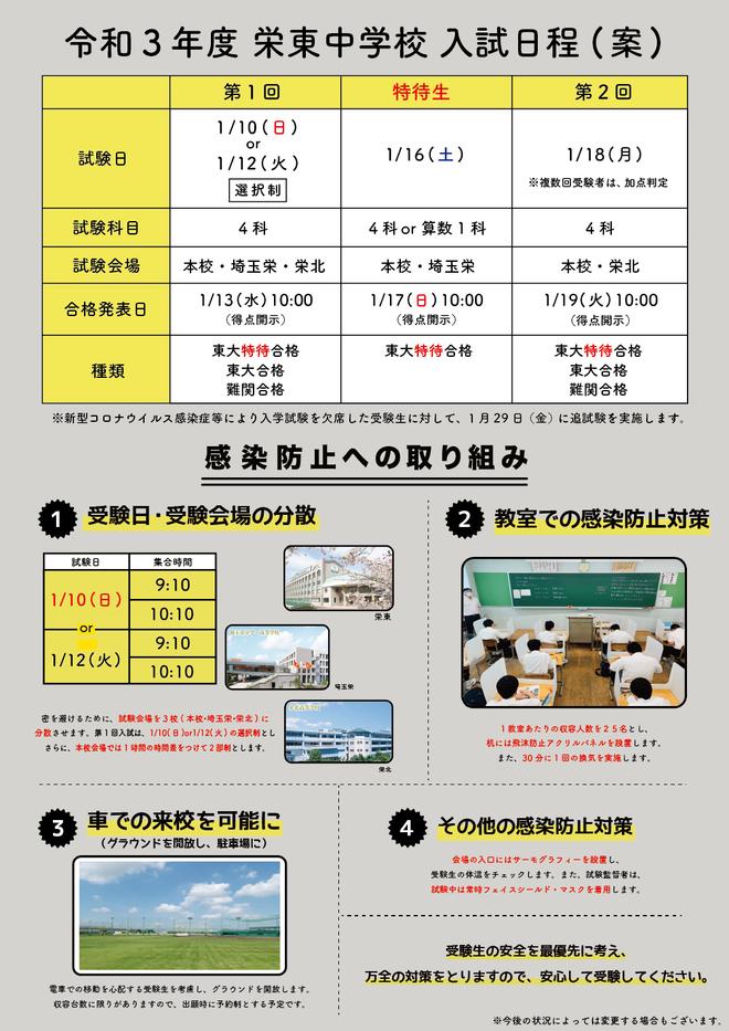 栄東中令和3年2021年入試日程