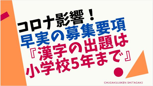 コロナ影響! 早実の募集要項『漢字の出題は小学校5年まで』
