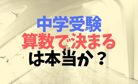 『中学入試は算数で決まる』というのは本当か?