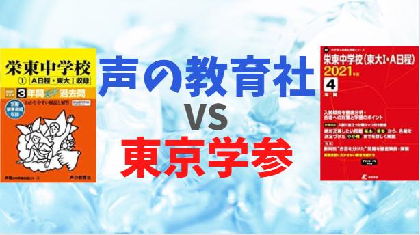 声の教育社vs 東京学参