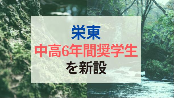 栄東が「中高6年間奨学生」を東大特待入試で新設した件