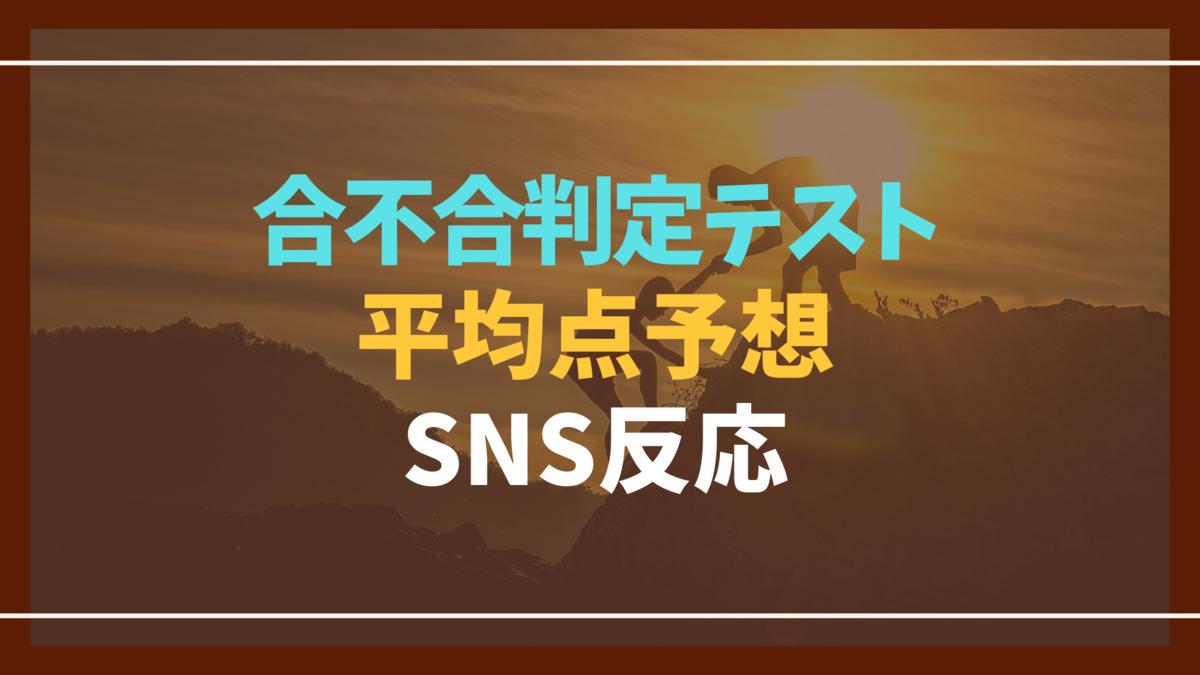 テスト 四谷 判定 大塚 志望校