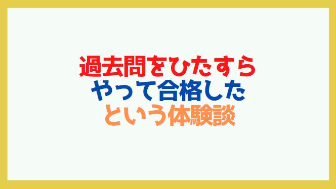 f:id:jukenlab:20201021075627p:plain