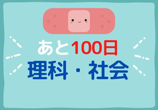 f:id:jukenlab:20201026235130p:plain