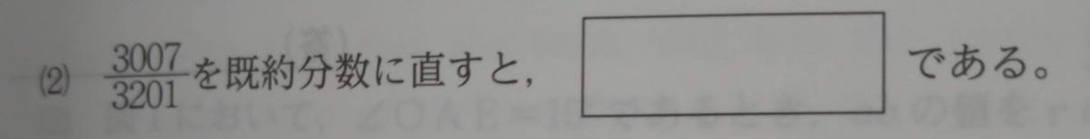 2020慶應義塾高校 数学