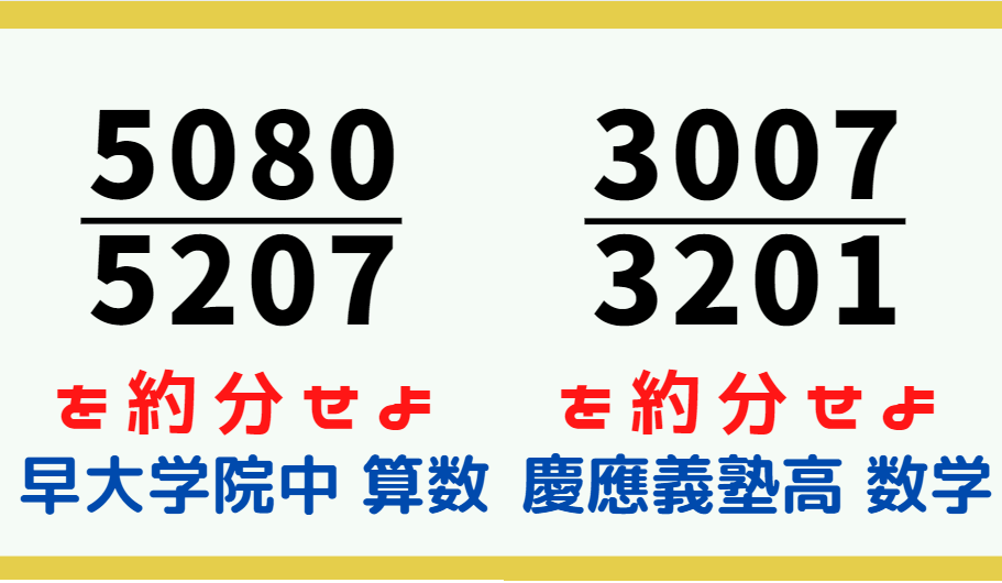 早大学院中算数と慶応義塾校数学