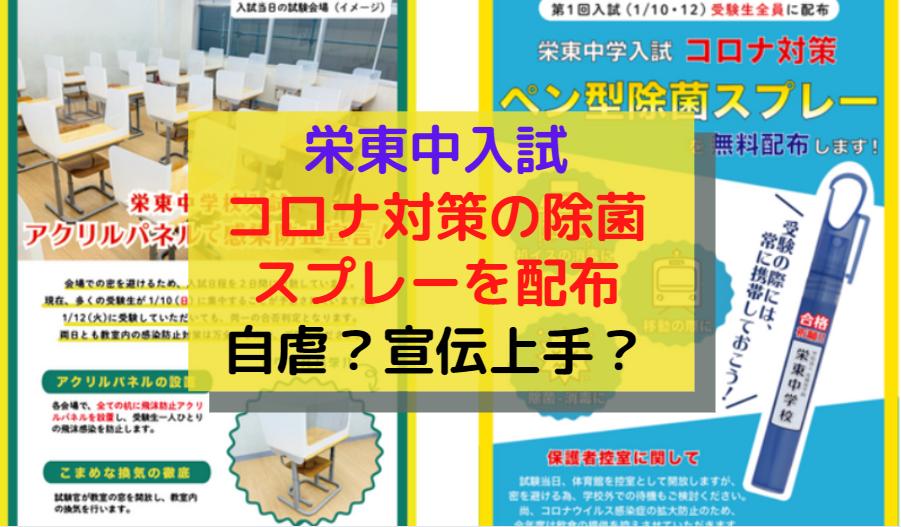 栄東中学校 コロナ対策の除菌スプレーを配布