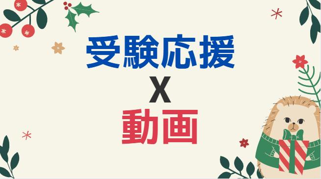 【受験応援x動画】思わず泣いてしまう受験モノの動画3選【企業CM】