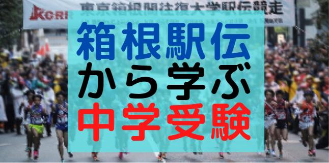 箱根駅伝と中学受験