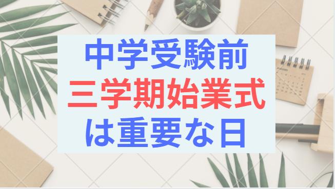 【中学受験】受験直前・冬休み後の三学期始業式の日は重要【1月の情報戦】