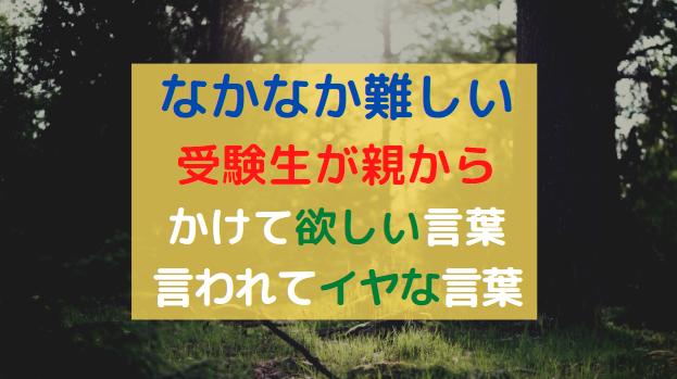 f:id:jukenlab:20210114010938p:plain