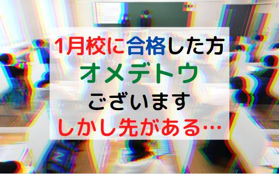 f:id:jukenlab:20210116013001p:plain