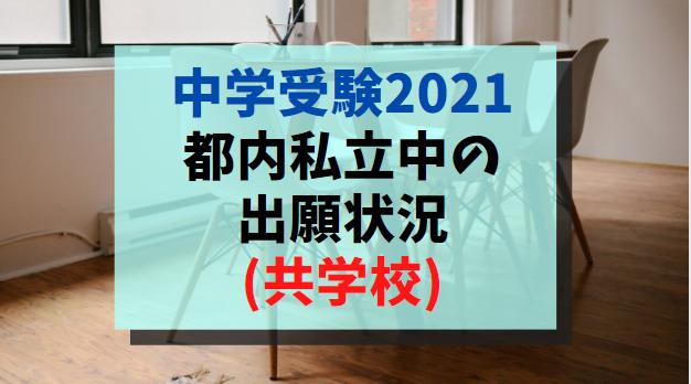 f:id:jukenlab:20210121110856p:plain