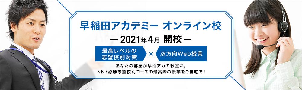 アカ web 帳票 早稲