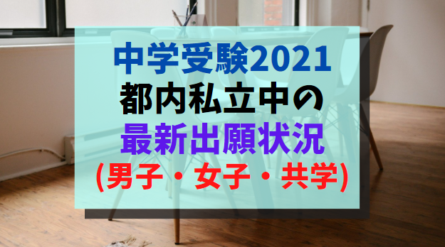 f:id:jukenlab:20210125211000p:plain