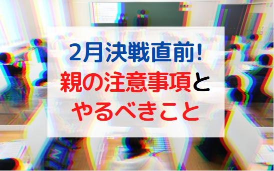 f:id:jukenlab:20210129014807p:plain