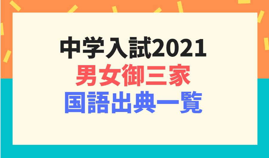 f:id:jukenlab:20210202194358p:plain