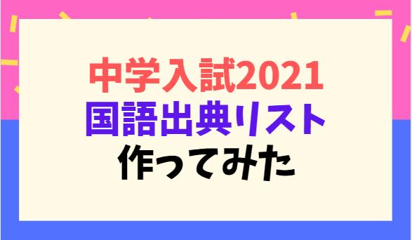 2021年国語出典リスト作ってみた