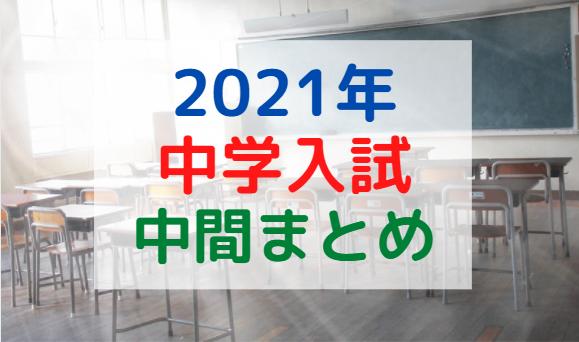 2021年中学入試ここまでのまとめ。概況・受験者数・塾別合格者数・国語出典
