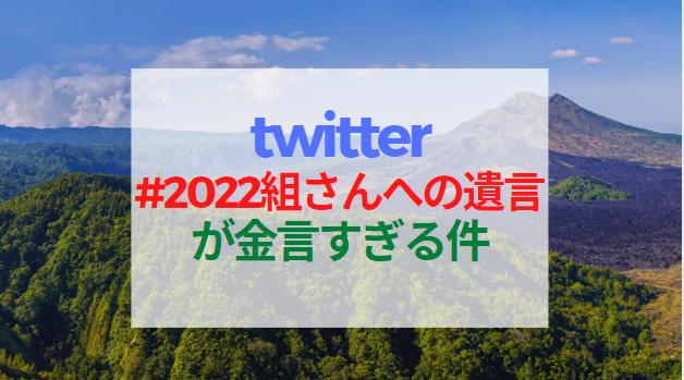 【中学受験】twitterの『#2022組さんへの遺言』が金言ばかり集まっている件