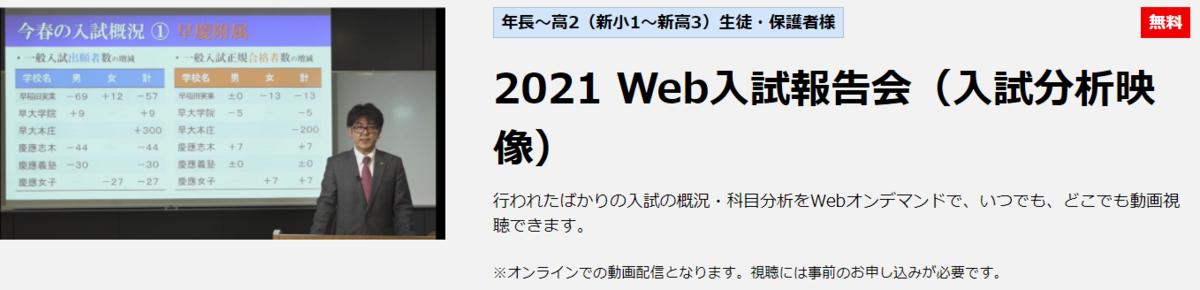 f:id:jukenlab:20210223004142p:plain