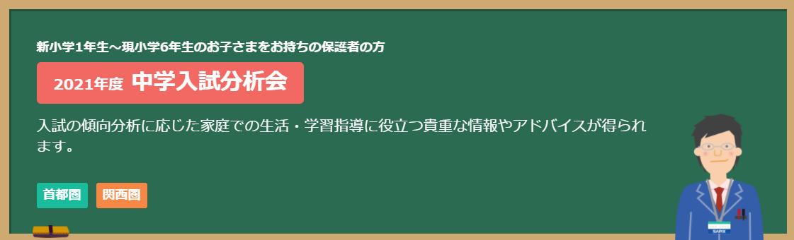 f:id:jukenlab:20210223004846p:plain