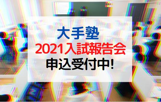 f:id:jukenlab:20210223005607p:plain