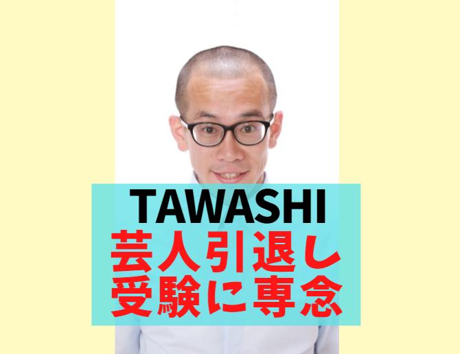 TAWASHI 芸人引退、東大受験