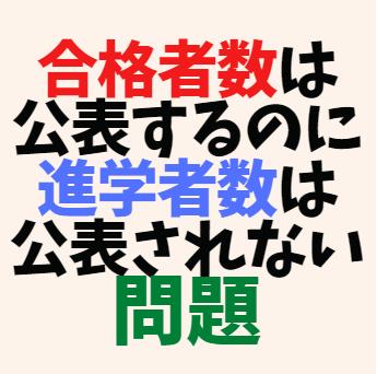f:id:jukenlab:20210604013648p:plain