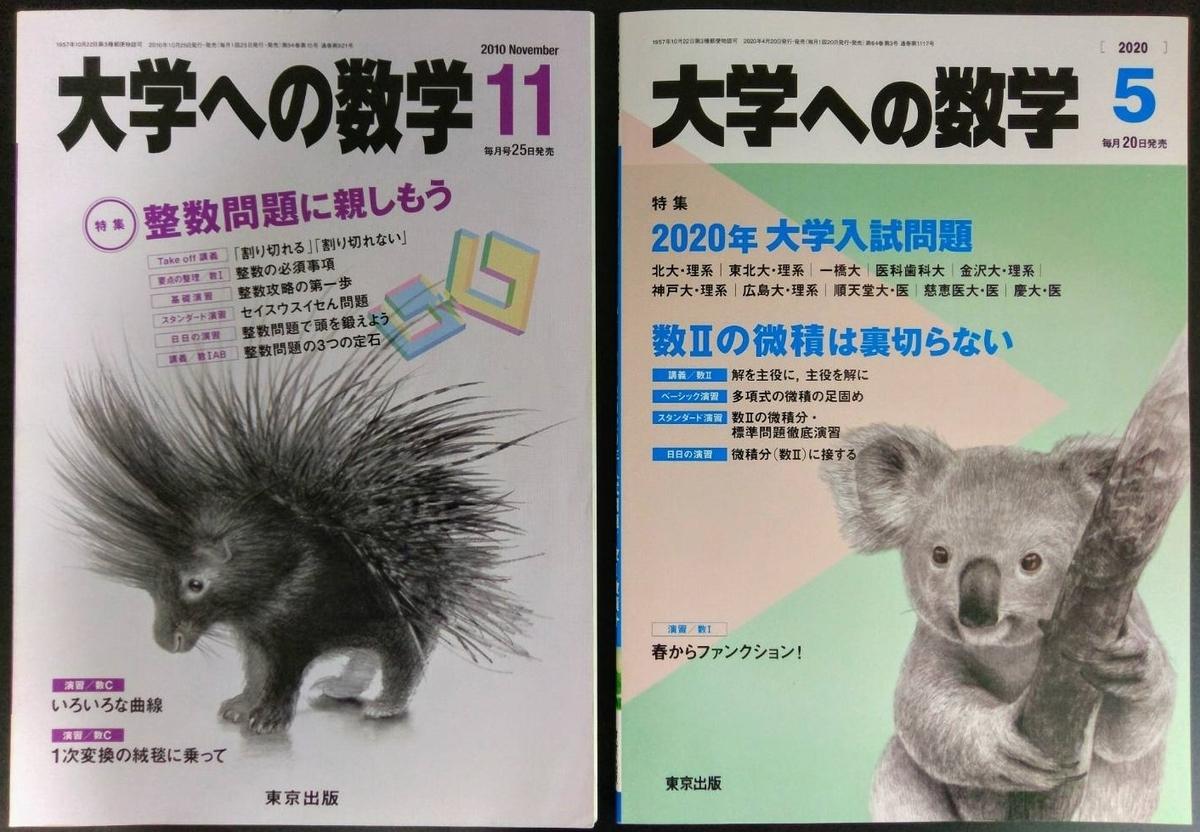 受験雑誌「大学への数学」